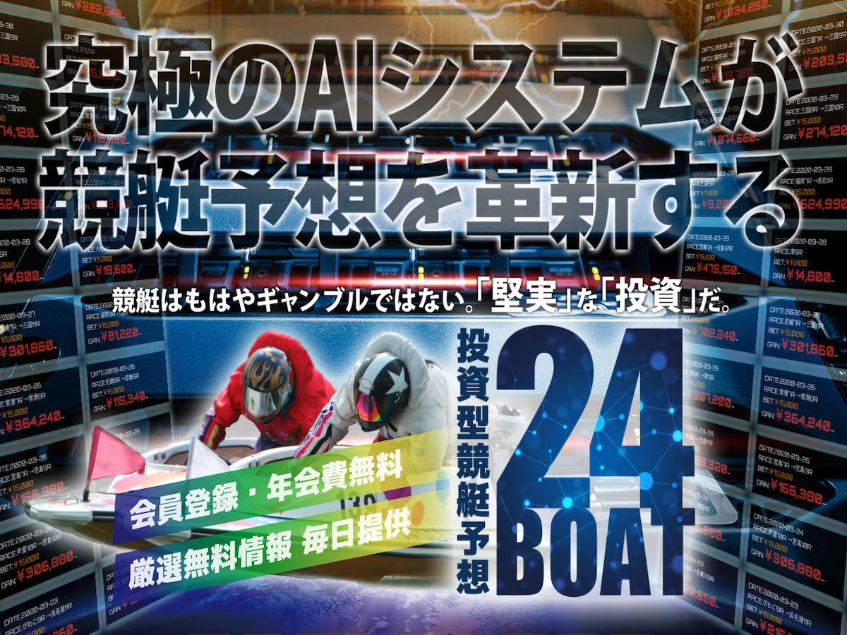 24ボート画像