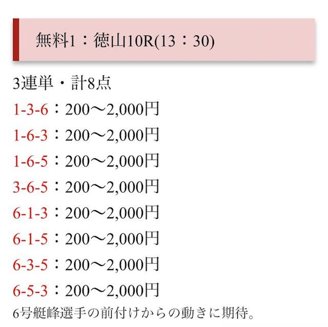 kyoutei-ocean020