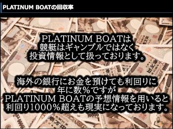 platinum0005